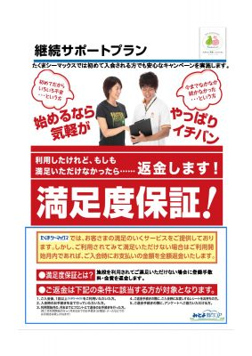 news_seamax_sv_manzoku