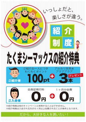 news_seamax_sv_shoukai
