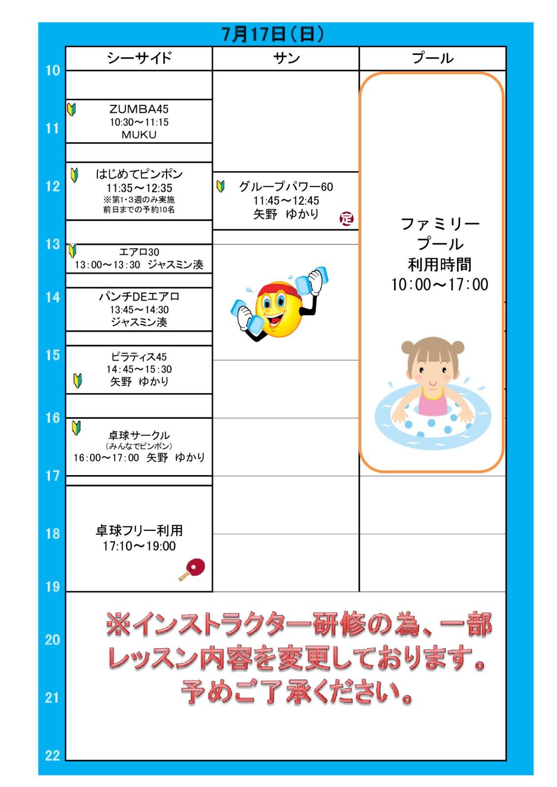 7月17日(日)プログラム変更の...