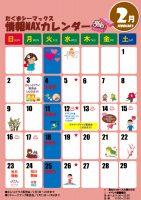 ,カレンダー2月のサムネイル