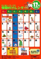 ,カレンダー12月のサムネイル