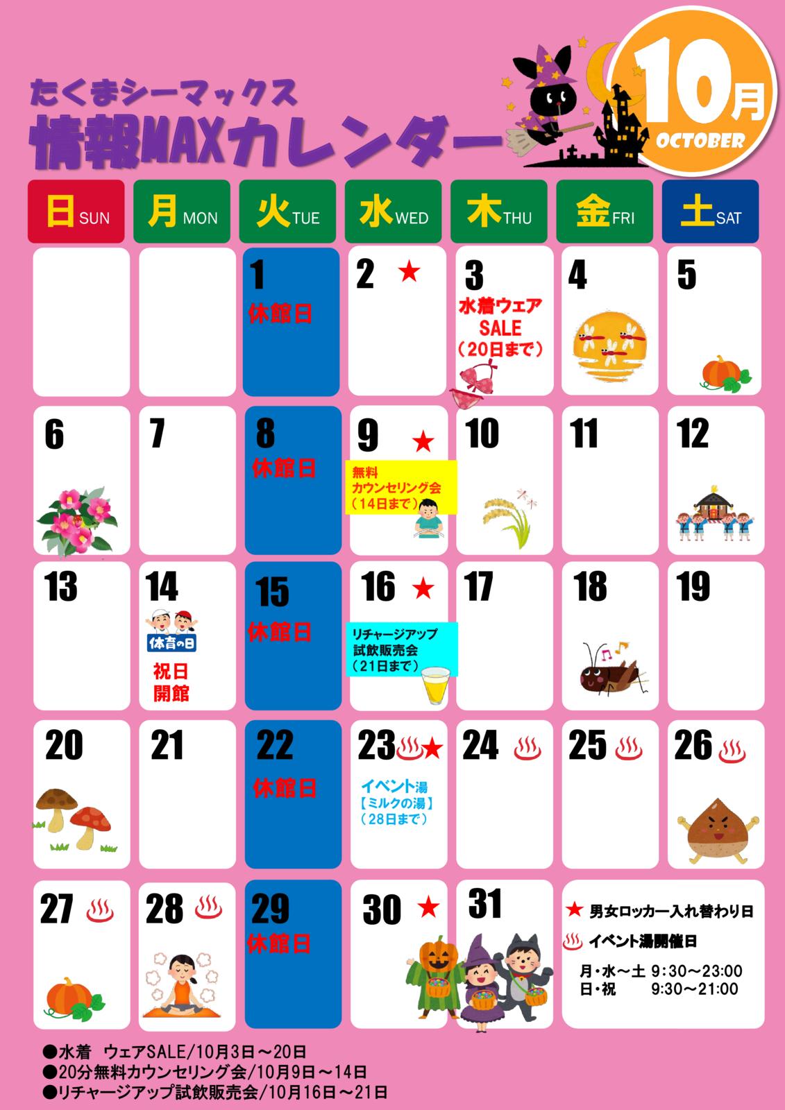 ,カレンダー10月のサムネイル