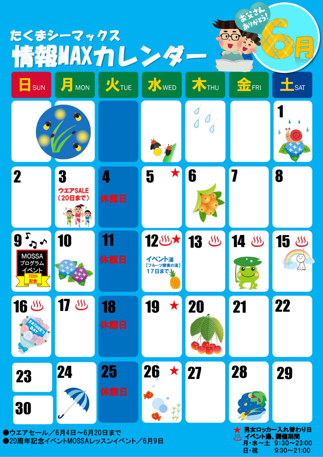 6月,カレンダーのサムネイル