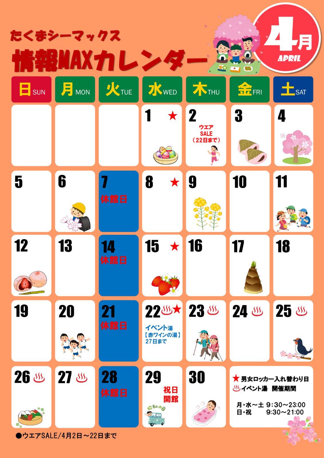 ,カレンダー4月のサムネイル