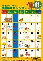 ,カレンダー11月のサムネイル