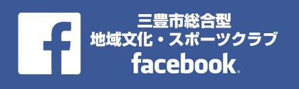 三豊市総合型地域文化・スポーツクラブ facebook