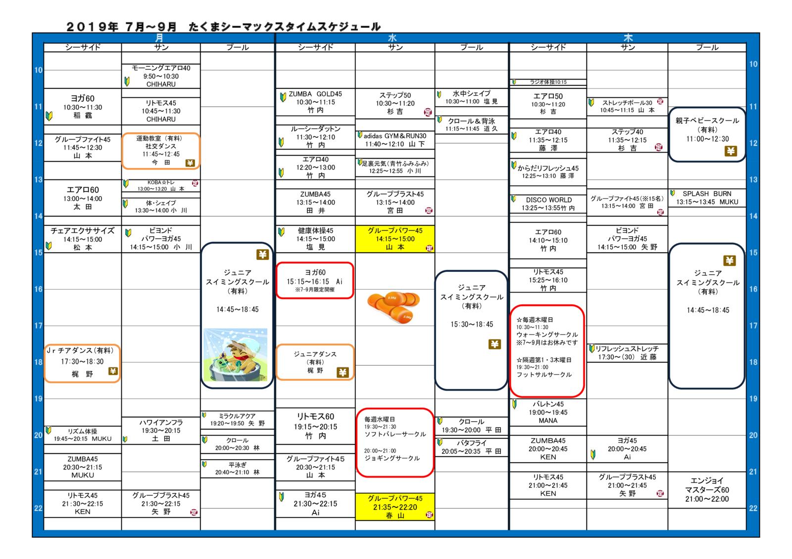 プログラム2019年7月~9月両面のサムネイル