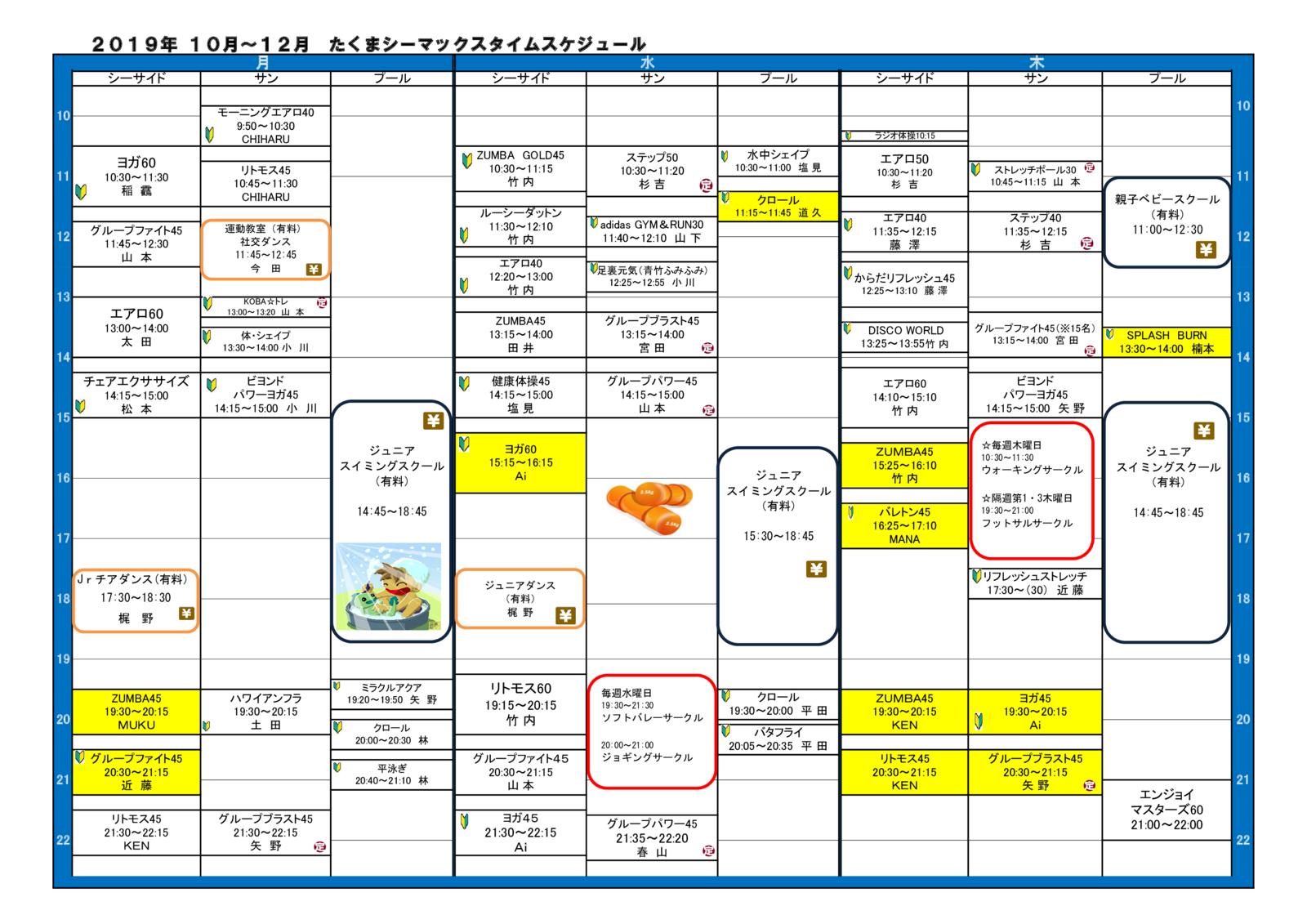 プログラム2019年10月~12月のサムネイル