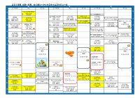 プログラム2019年4月~6月のサムネイル