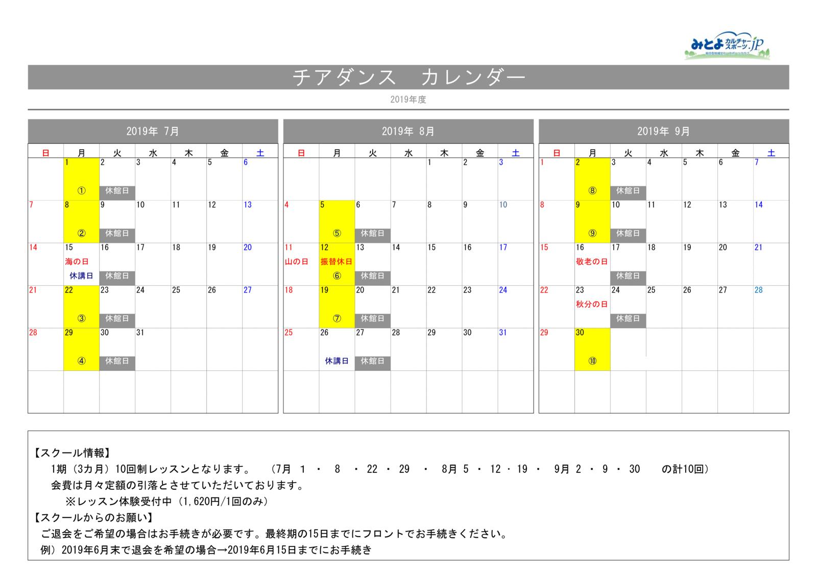 【チアダンス】カレンダー7・8・9月のサムネイル