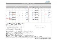 【カルチャー】カレンダー2月3月版のサムネイル