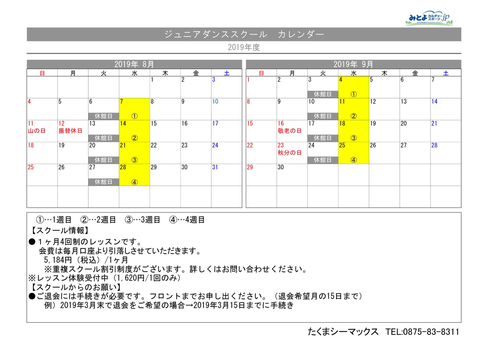 【ジュニアダンス】カレンダー8月9月のサムネイル
