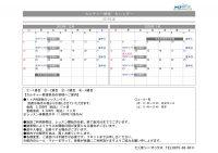 【カルチャー】カレンダー12月1月版のサムネイル