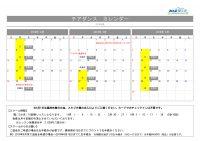 【チアダンス】カレンダー4月~6月のサムネイル