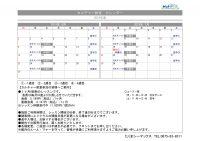 【カルチャー】カレンダー6月7月のサムネイル