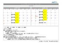 【ジュニアダンス】カレンダー6月7月のサムネイル