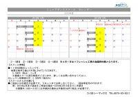 【ジュニアダンス】カレンダー4月5月のサムネイル