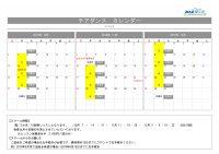 【チアダンス】カレンダー10月~12月のサムネイル