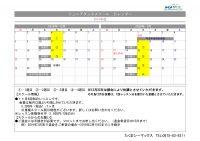 【ジュニアダンス】カレンダー12月1月月版のサムネイル