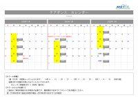 【チアダンス】カレンダー456月のサムネイル
