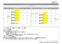 【ジュニアダンス】カレンダー10月11月のサムネイル