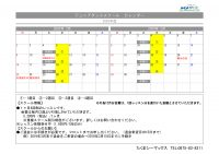【ジュニアダンス】カレンダー2月3月版のサムネイル
