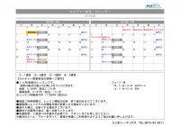 【カルチャー】カレンダー4月5月のサムネイル