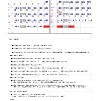 2019【スイミング】HP掲載用カレンダー_201906-07のサムネイル
