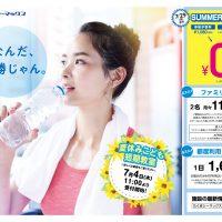 サマーアクションキャンペーン第2弾(表)7月1日~のサムネイル