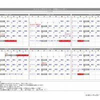 2019【スイミング】HP掲載用カレンダー6ヶ月版のサムネイル