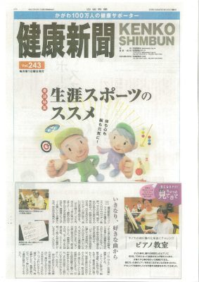 ピアノA_健康新聞のサムネイル