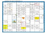 プログラム2020年1月~3月のサムネイル