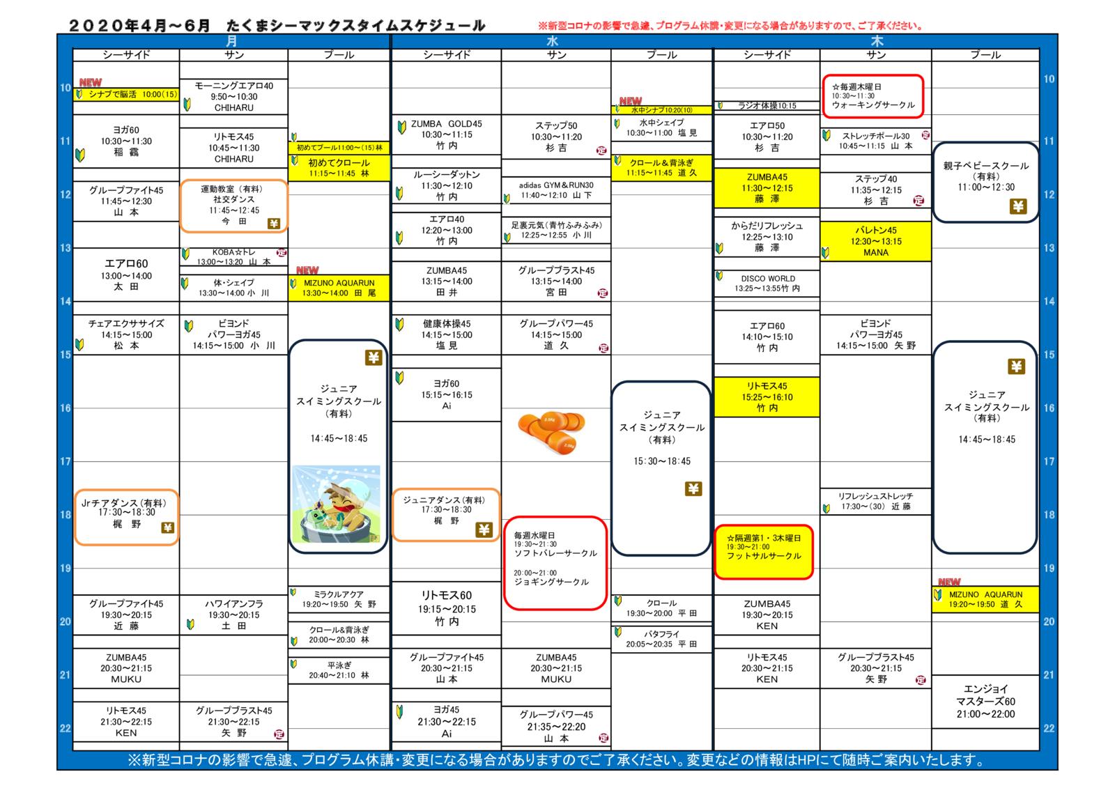 プログラム2020年4月~6月のサムネイル