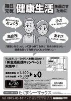 【HP】202004入会CPのサムネイル