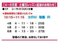 【HP用】土曜クラス追加4-6月のサムネイル