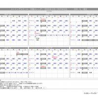 2020【スイミング】HP掲載用カレンダー6ヶ月版【下期】のサムネイル