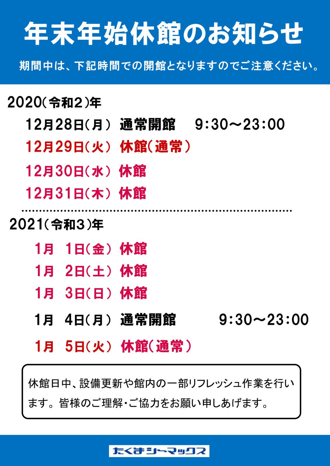 【2020年度】年始営業案内POP_縦のサムネイル
