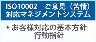 ISO10002 ご意見(苦情)対応マネジメントシステム お客様対応の基本方針・行動指針