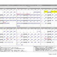 2020【スイミング】HP掲載用カレンダー6ヶ月版【4.15~5.30休講】のサムネイル