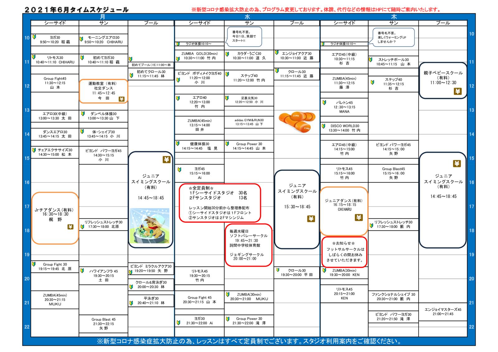 プログラム2021年6月.xls月~金のサムネイル