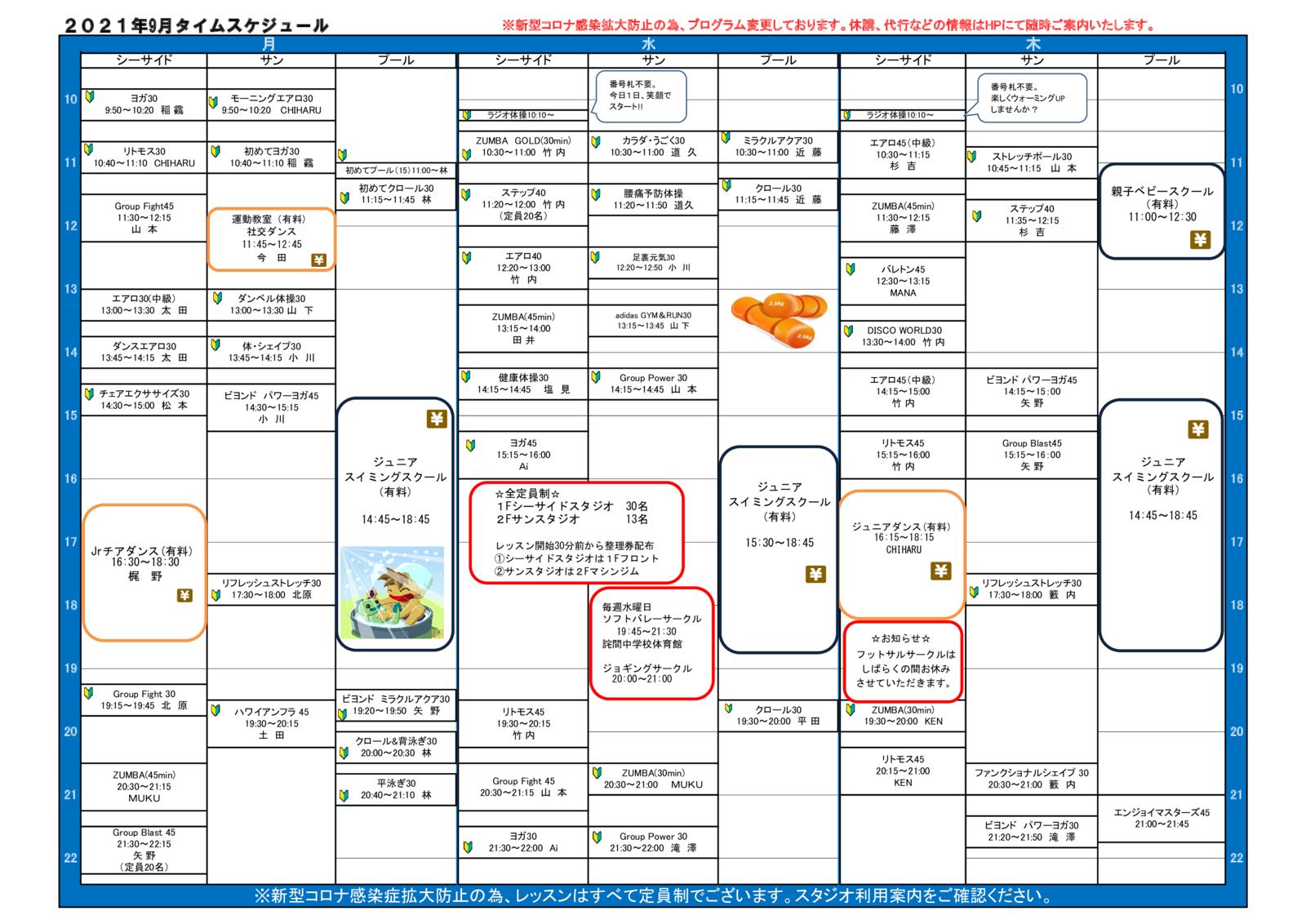 プログラム2021年9月QR –のサムネイル