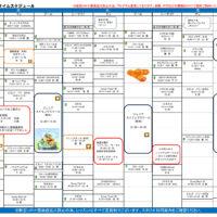 プログラム2021年3月のサムネイル