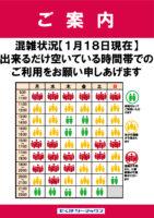 【0118】混雑状況のサムネイル
