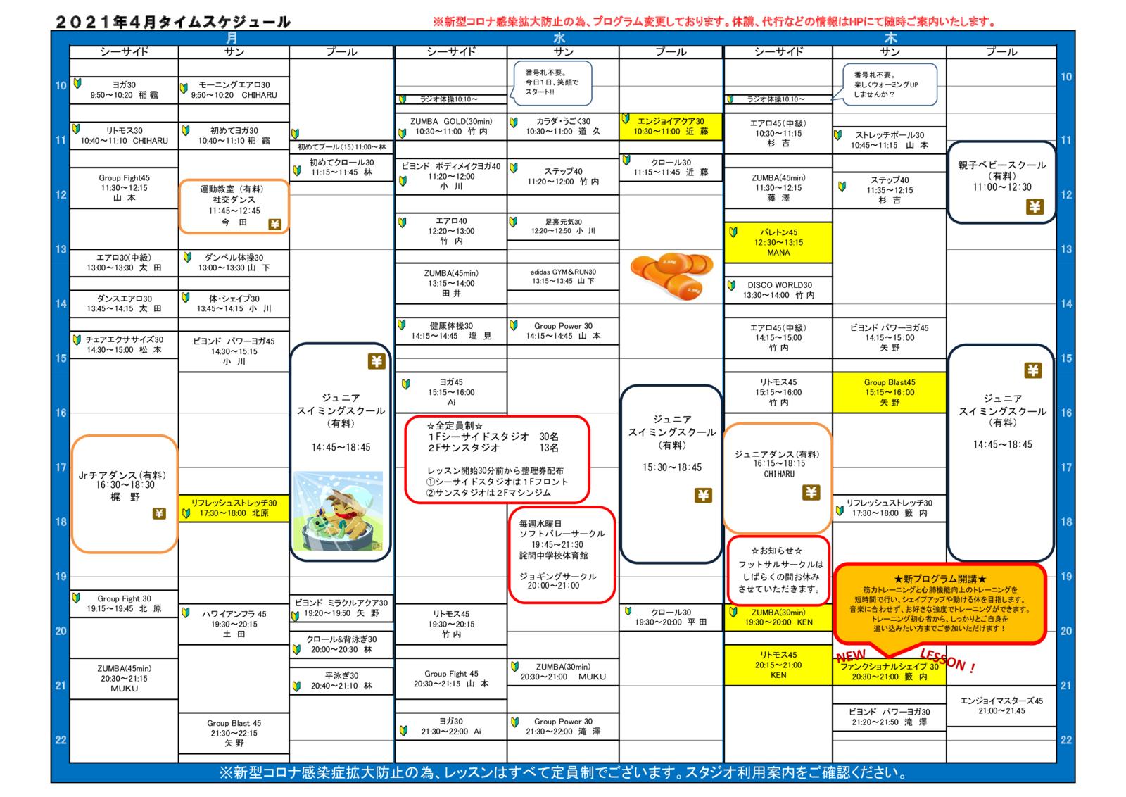 プログラム2021年4月のサムネイル