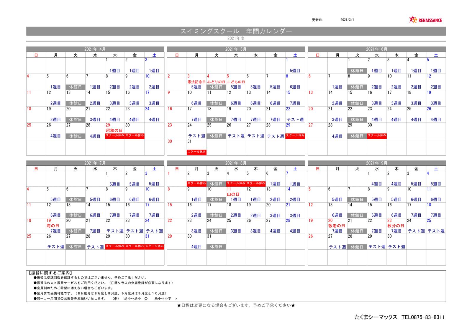 【SW】HP掲載用カレンダー6ヶ月版_2021のサムネイル