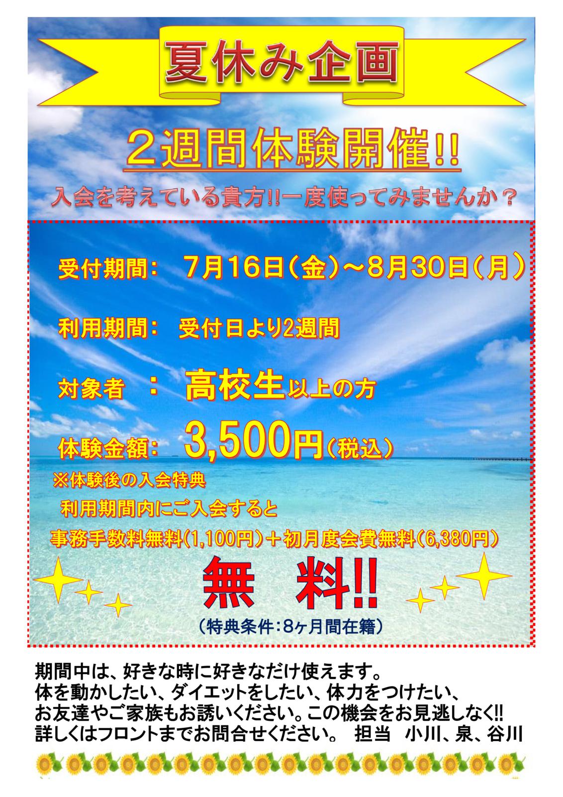 夏2W体験会2021、7月のサムネイル