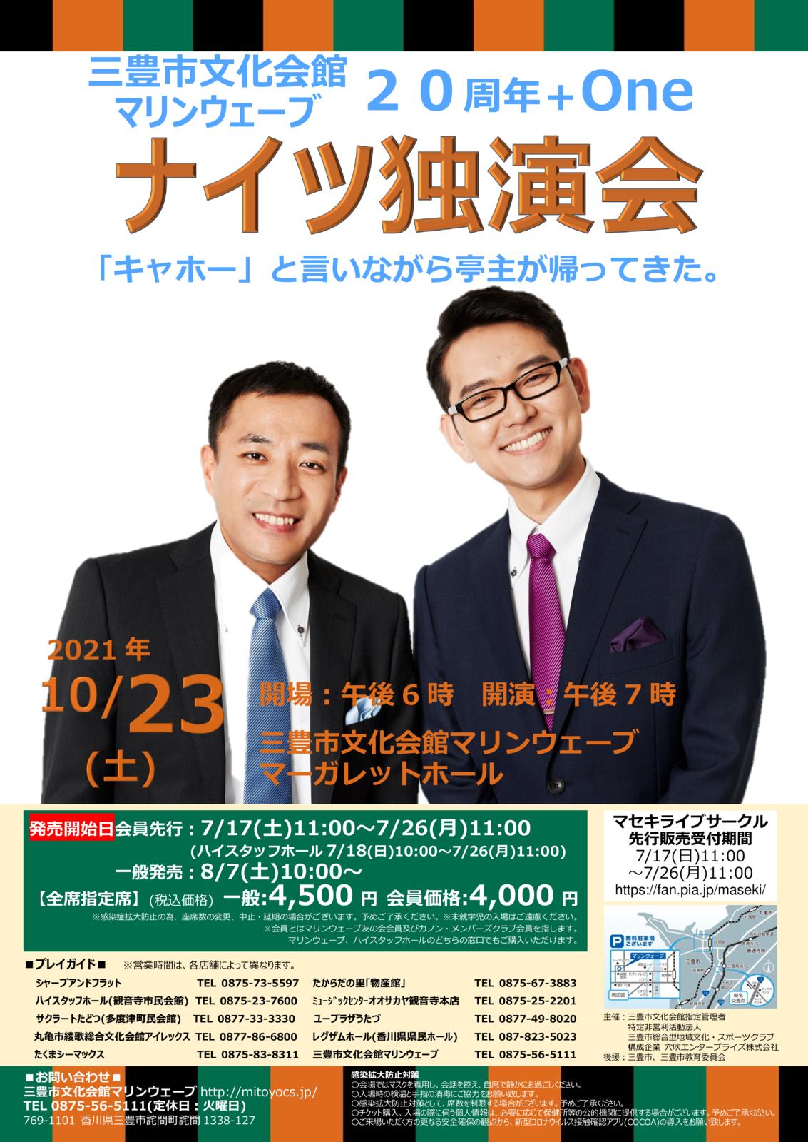 20211023ナイツ独演会ポスターのサムネイル