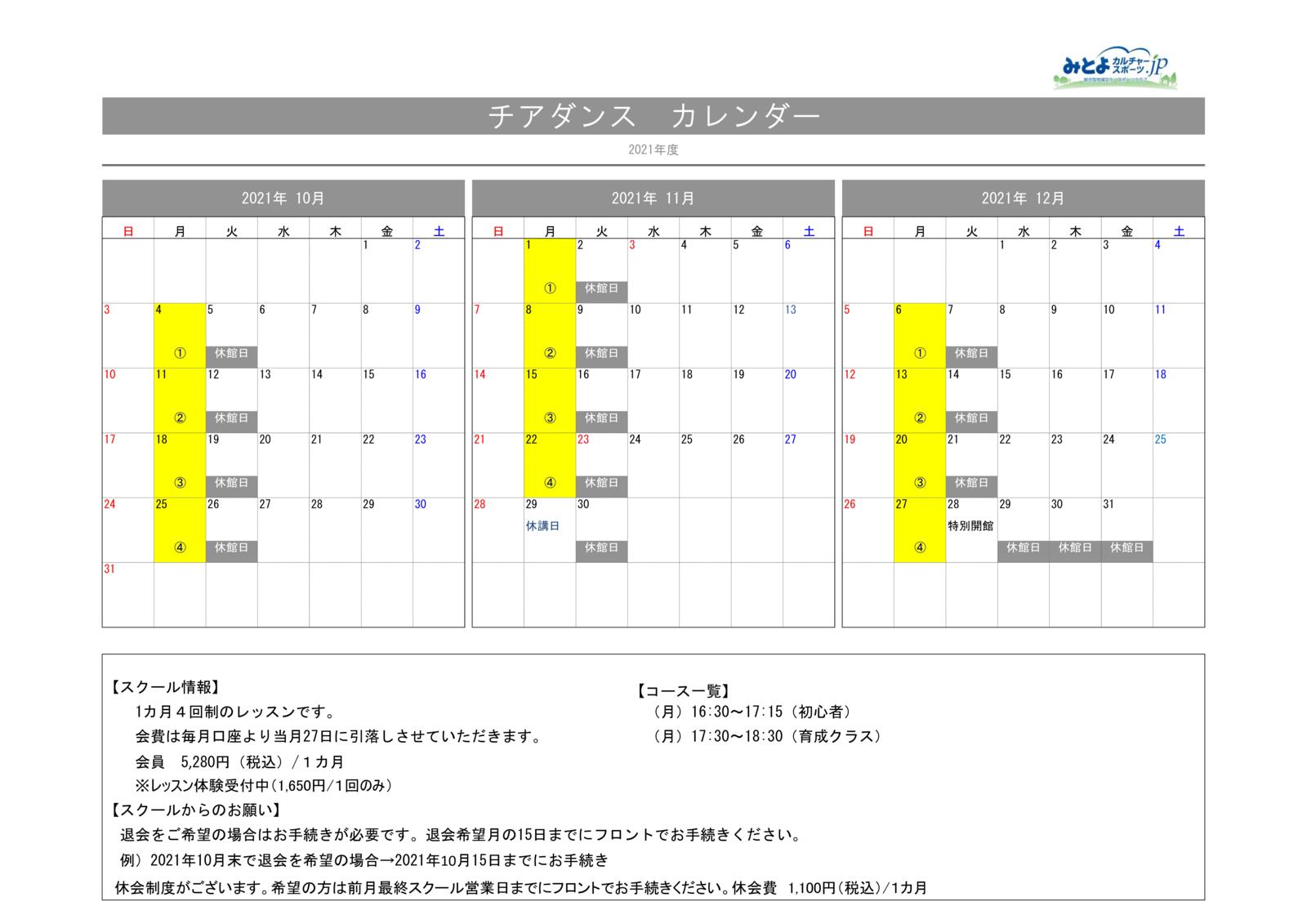 【チアダンス】カレンダー3ヶ月版.xls101112のサムネイル