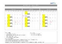 【チアダンス】カレンダー3ヶ月版のサムネイル