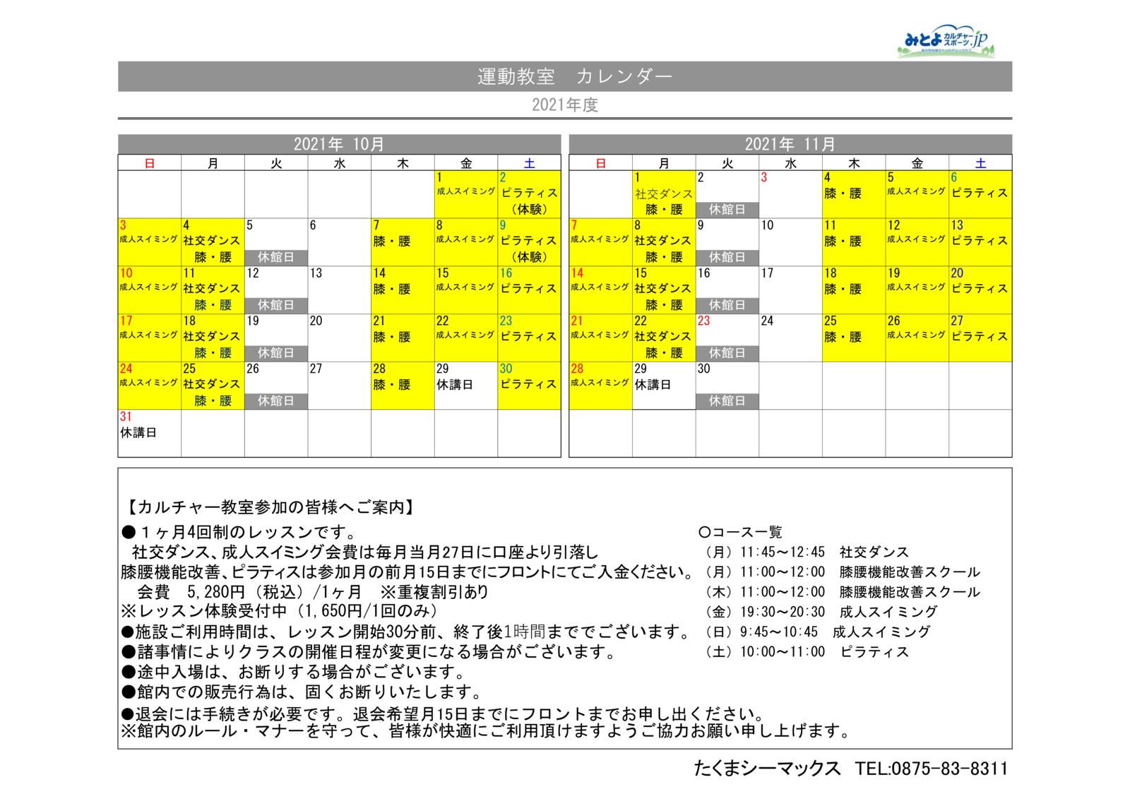 2016【カルチャー】カレンダー2ヶ月版.xls202110~のサムネイル